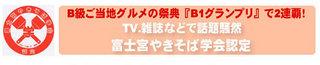 【お取り寄せ】富士宮焼きそば 6食入