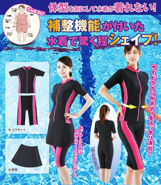 magicshapeswimsuit_01.jpg